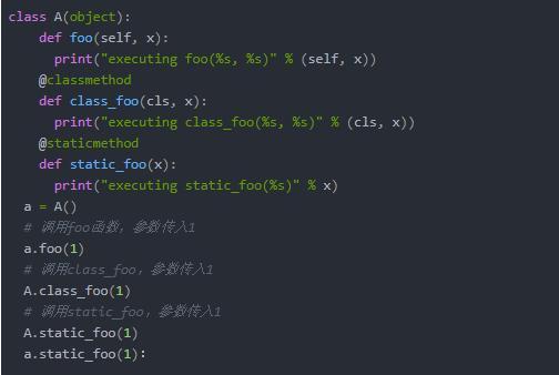 Python面向对象程序设计:类变量与成员变量方法分析(含实例)